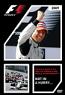2009 Formula 1 Review DVD